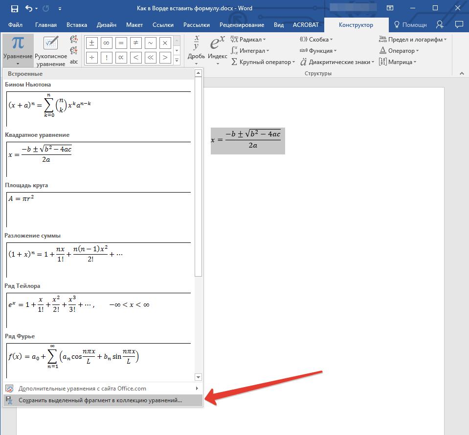 как сделать формулу в microsoft word