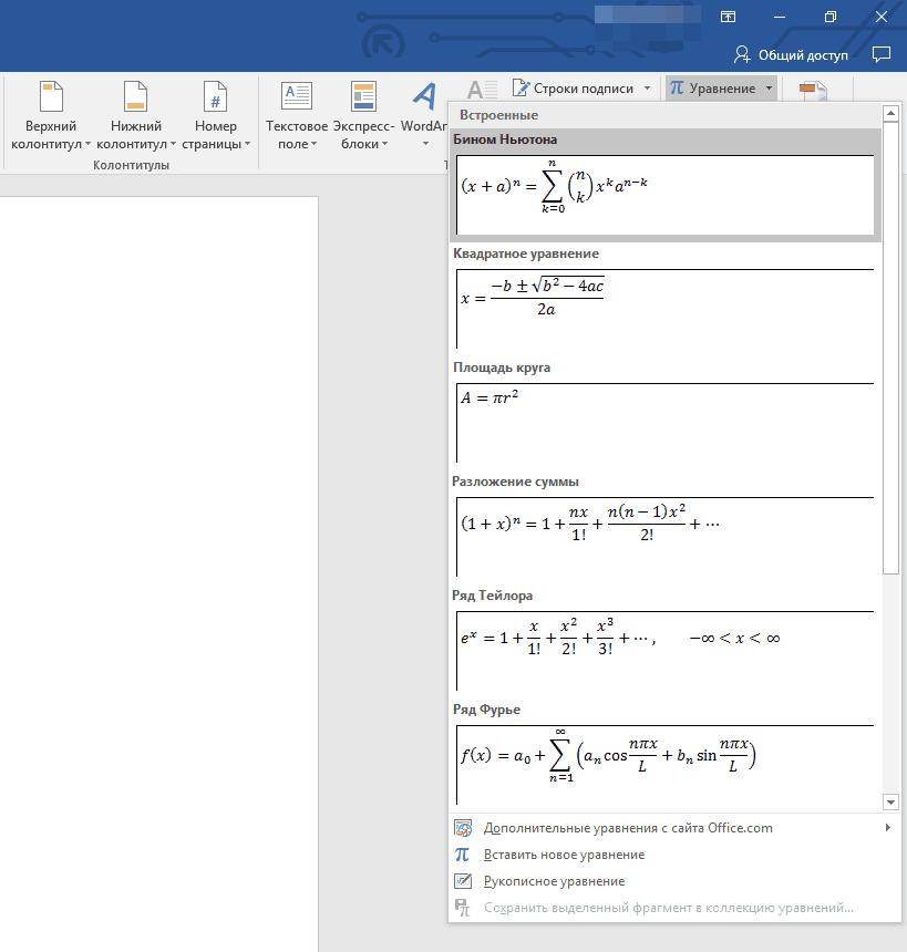 как сделать формулу в таблице word