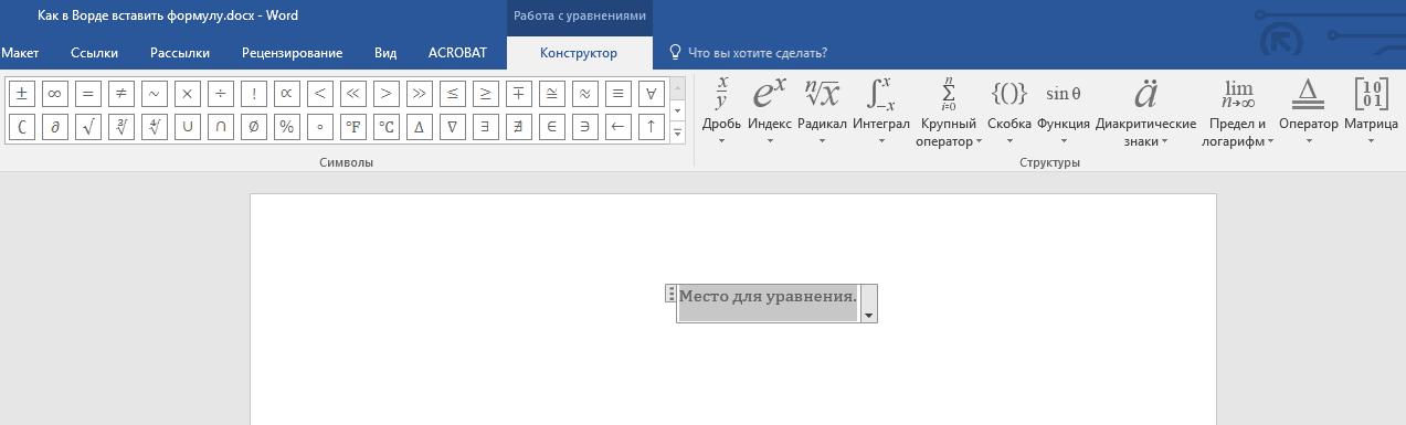 как сделать формулы в word 2007