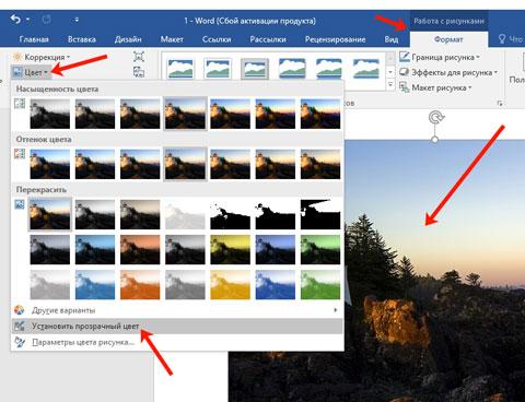 как сделать фото прозрачным в word