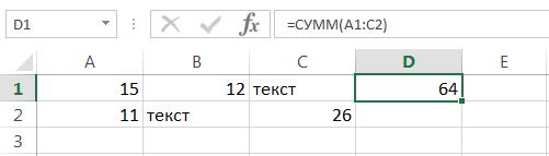 как сделать функцию суммы в excel