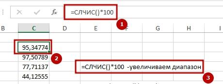 как сделать генерацию случайных чисел в excel