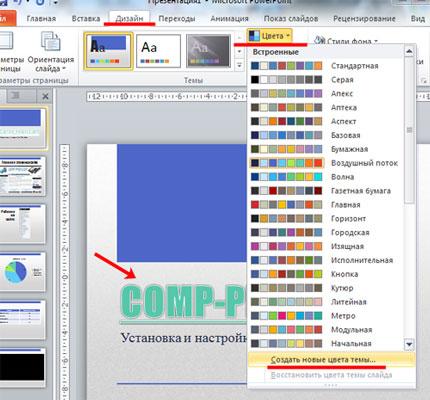 как сделать гиперссылку с возвратом на исходную страницу в powerpoint