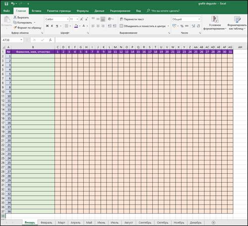 как сделать график уборки в excel