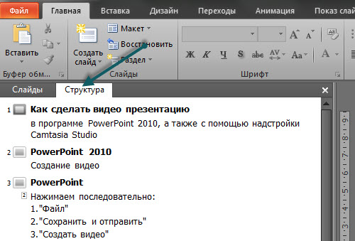 как сделать из powerpoint word