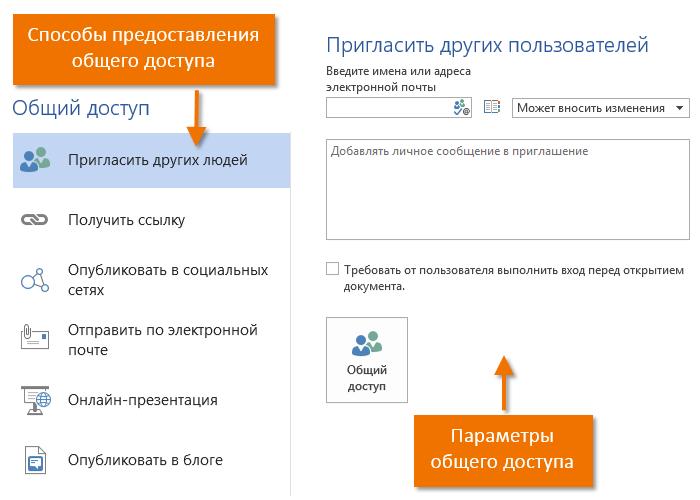 как сделать общий доступ к файлу word 2010