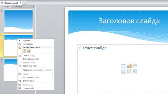 как сделать озвученную презентацию с помощью программы powerpoint
