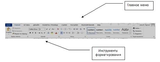 как сделать реферат в word 2010