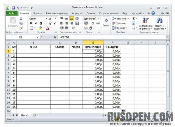 как сделать шаблон документа в excel