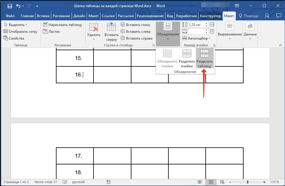 как сделать шапку таблицы на каждом листе word