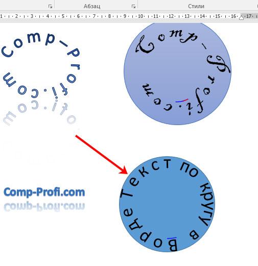 как сделать шрифт по кругу в word 2007