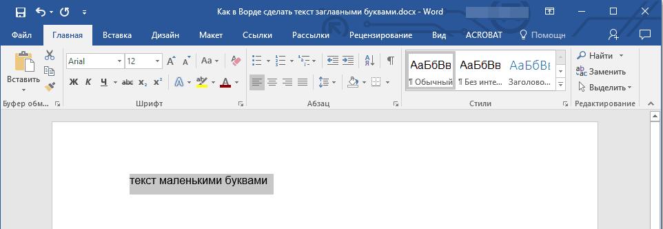 как сделать шрифт прописным в word