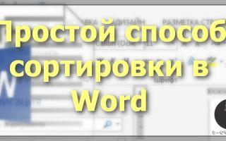 как сделать сортировку в word