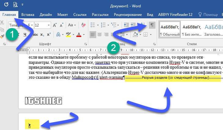 как сделать страницы в word разной ориентации