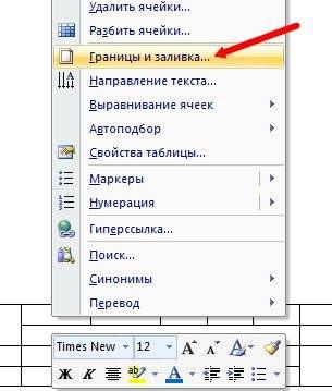 как сделать таблицу в word 2003