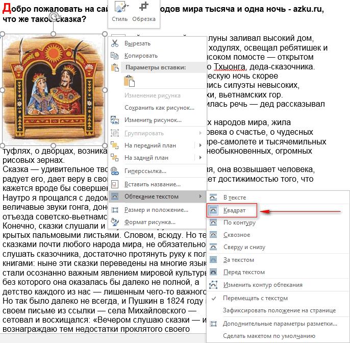 как сделать текст справа от картинки в word
