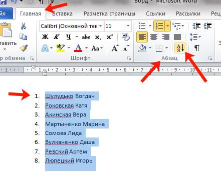 как сделать текст в алфавитном порядке в word 2003