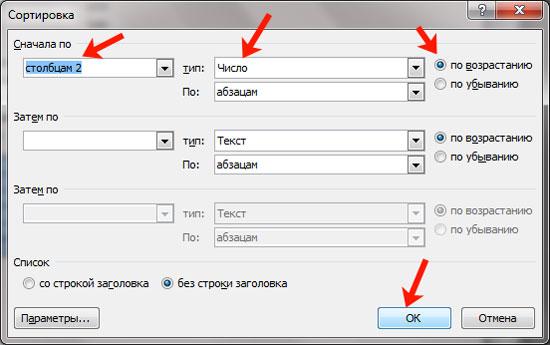 как сделать текст в алфавитном порядке в word