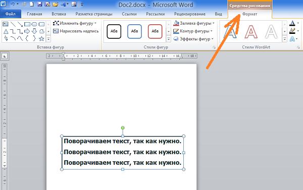 как сделать текст в word под углом