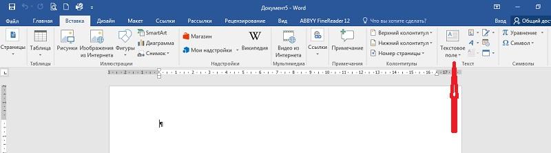 как сделать текстовое поле в word