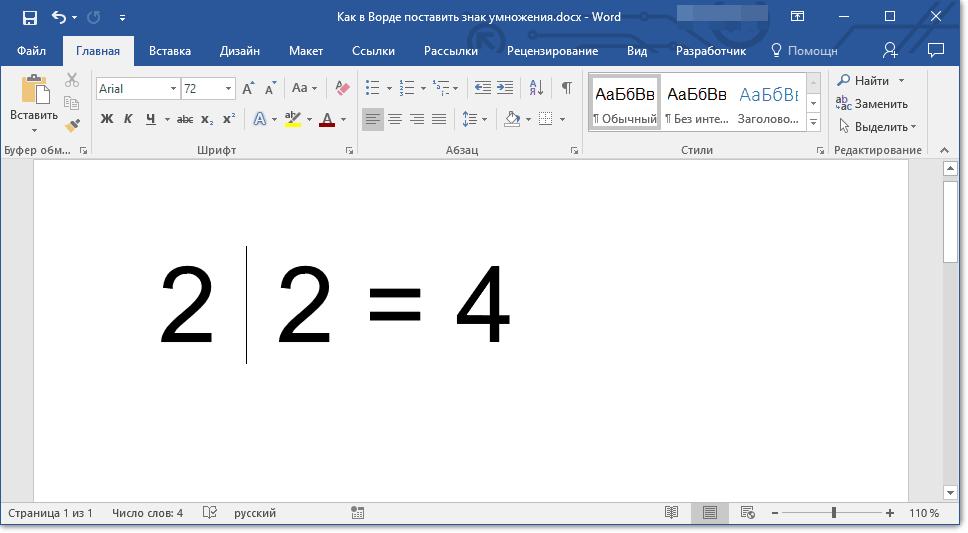 как сделать умножение в word