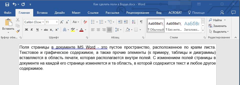как сделать узкие поля в word