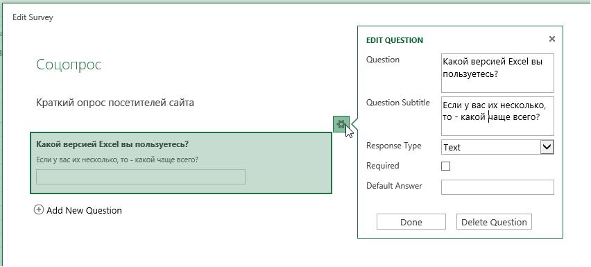 как сделать в excel анкету