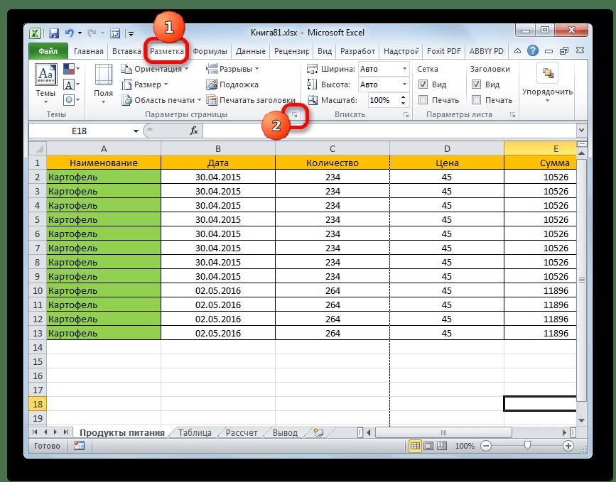 как сделать в excel чтобы таблица влезла на страницу