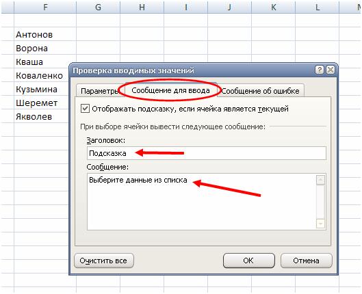 как сделать выпадающий список с другого листа в excel 2007