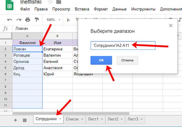 как сделать выпадающий список в google excel