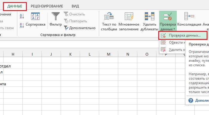 как сделать ячейку с выпадающим списком в excel 2013