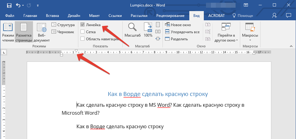 как текст сделать с красной строки в word 2010