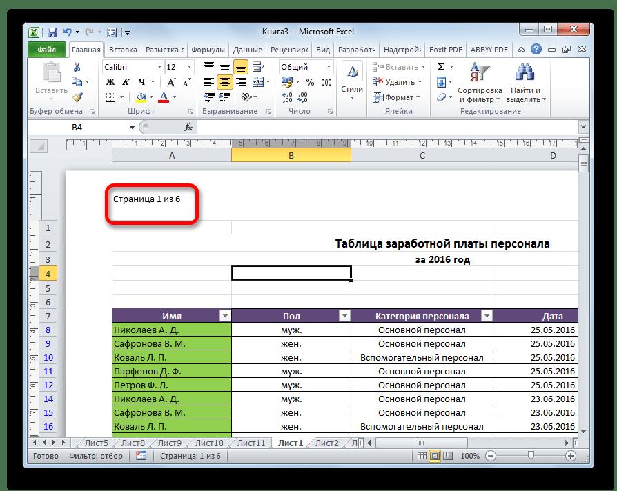 как в excel сделать нумерацию страниц не с первой страницы