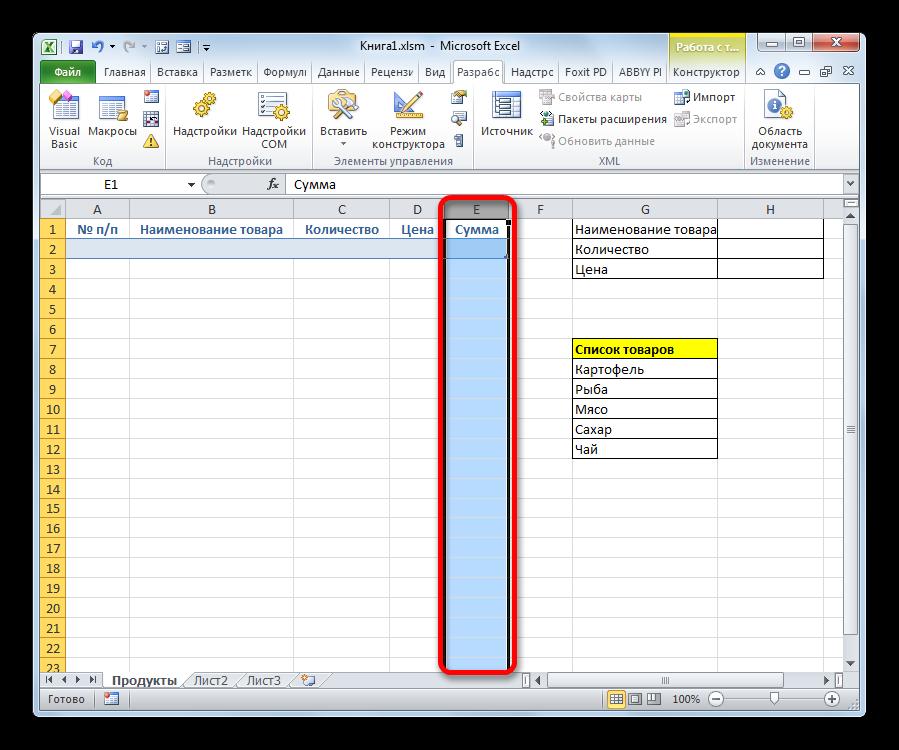 как в excel сделать окно для ввода данных