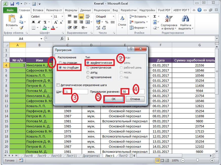 как в excel сделать таблицу з порядковыми номерами