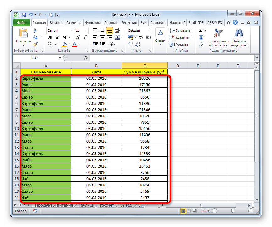 как в excel сделать выборку из таблицы по условию