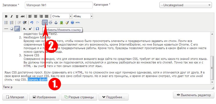 как в joomla сделать ссылку на документ word