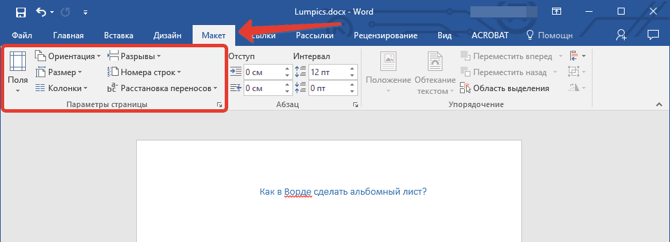 как в microsoft word сделать книжную ориентацию