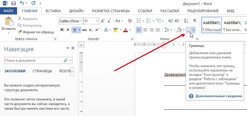 как в word 2007 сделать вертикальную линию
