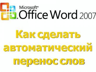 как в word 2010 сделать автоматический перенос слов
