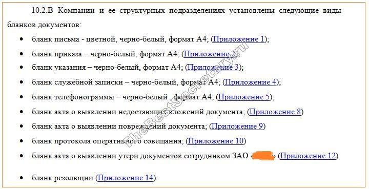 как в word 2010 сделать ссылку на часть текста