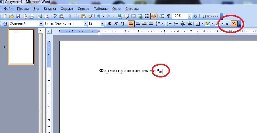 как в word сделать надстрочный текст
