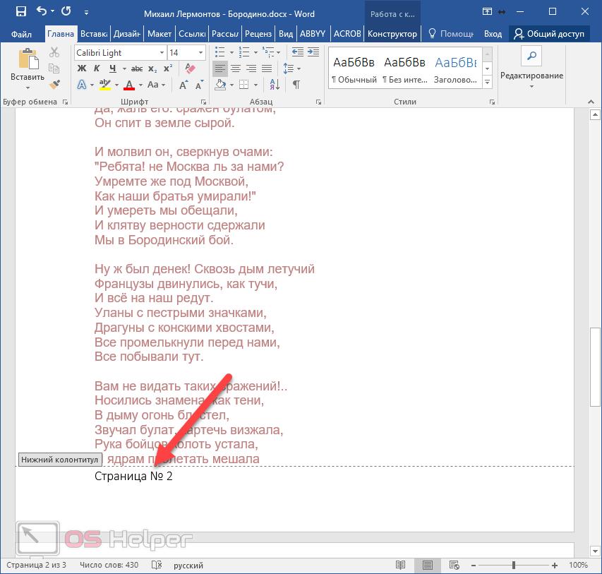 как в word сделать номера страниц для каждой отдельно