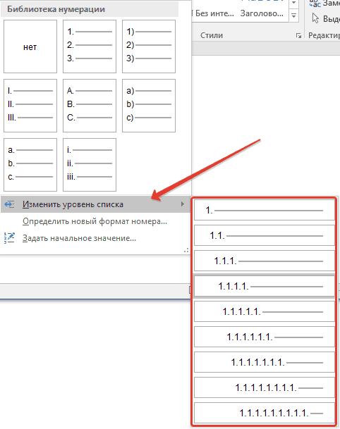 как в word сделать нумерацию абзацев