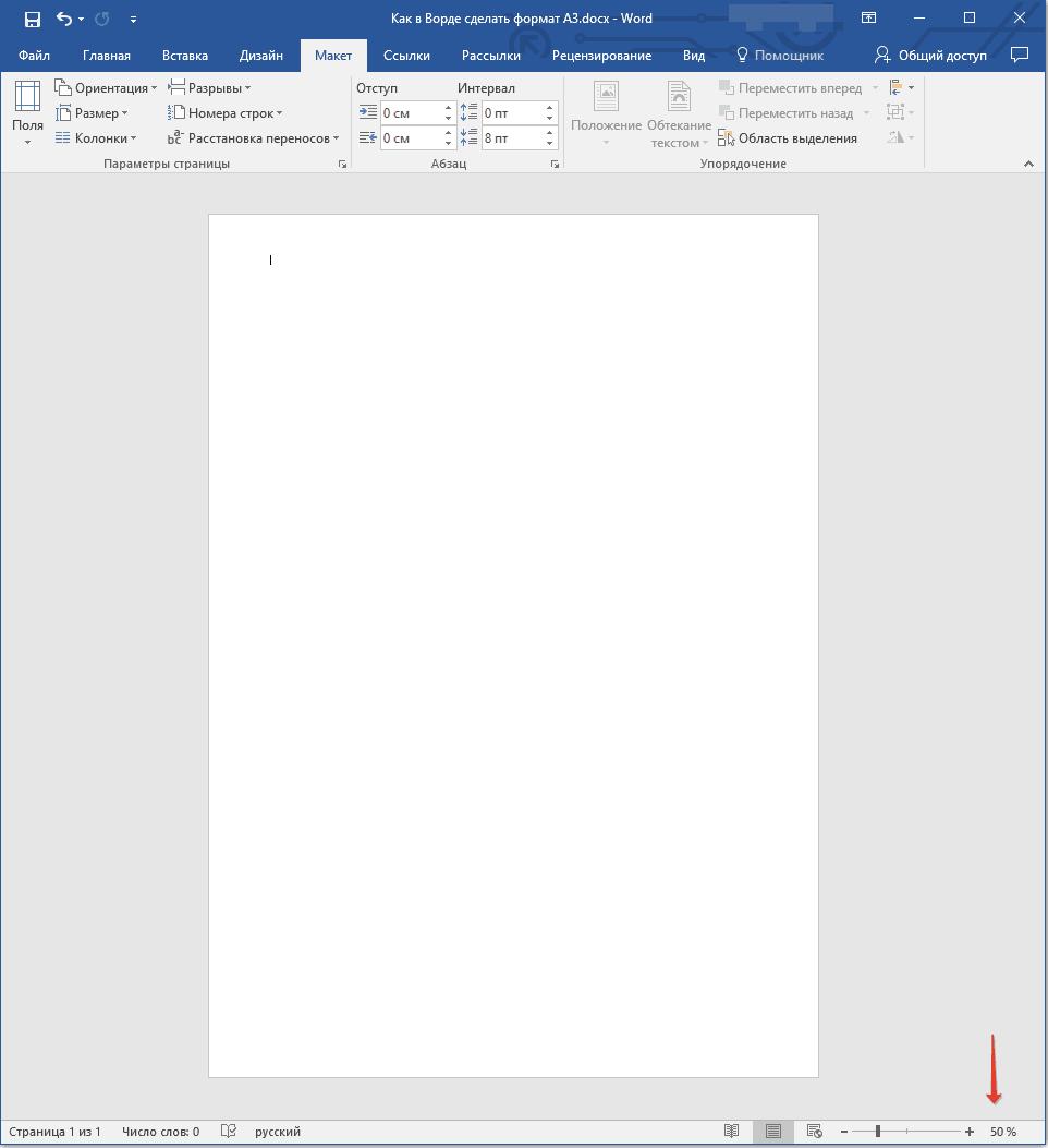 как в word сделать одну страницу а3