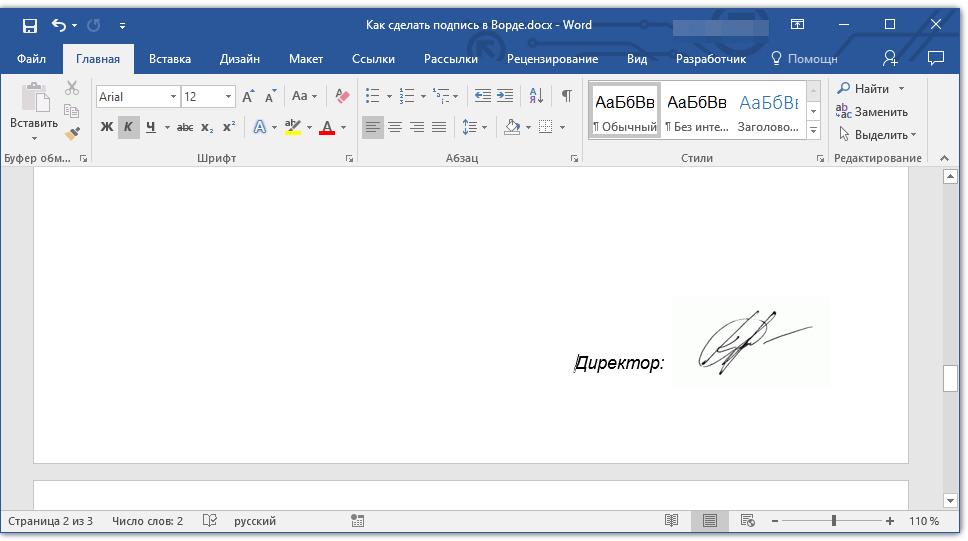 как в word сделать подпись над чертой