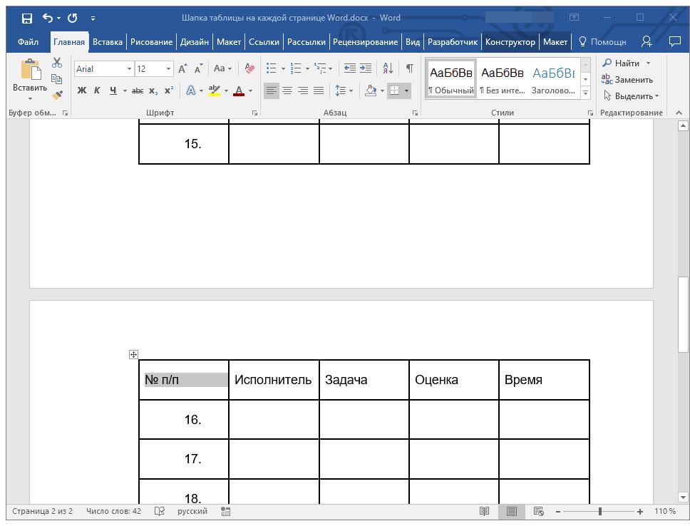 как в word сделать повторяющуюся строку в таблице