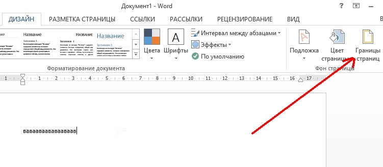 как в word сделать рамку на титульном листе реферата
