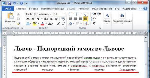 как в word сделать текст без пробелов