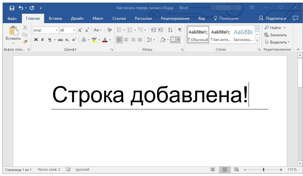 как в word сделать текст над чертой